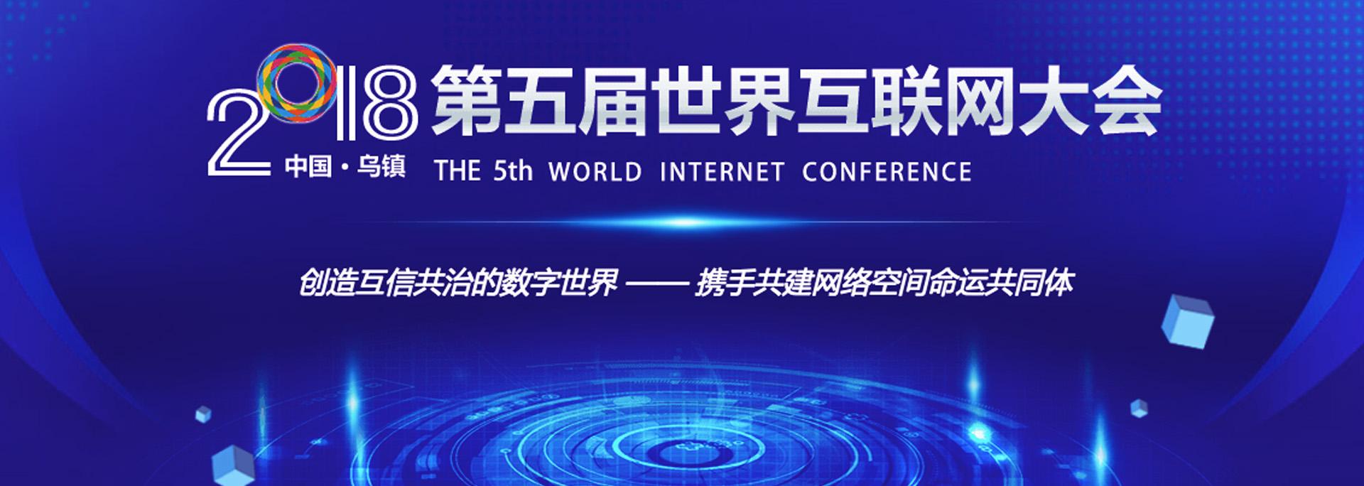 乌镇世界互联网大会 | 同盾蒋韬发表演讲--数字经济时代下的金融智能化转型