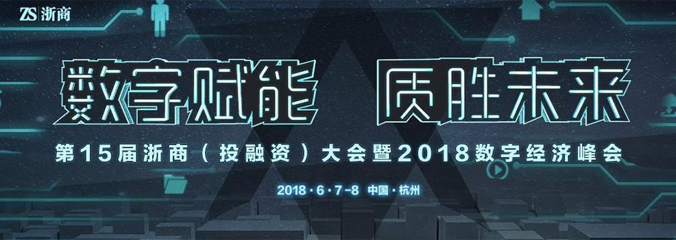 撬动行业动力浙商Pre独角兽企业名单发布,同盾科技入选