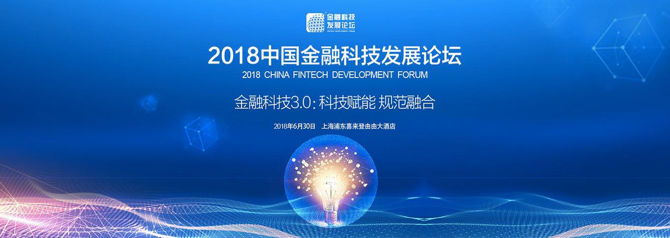领军人物齐聚2018中国金融科技发展论坛,同盾科技再获权威肯定