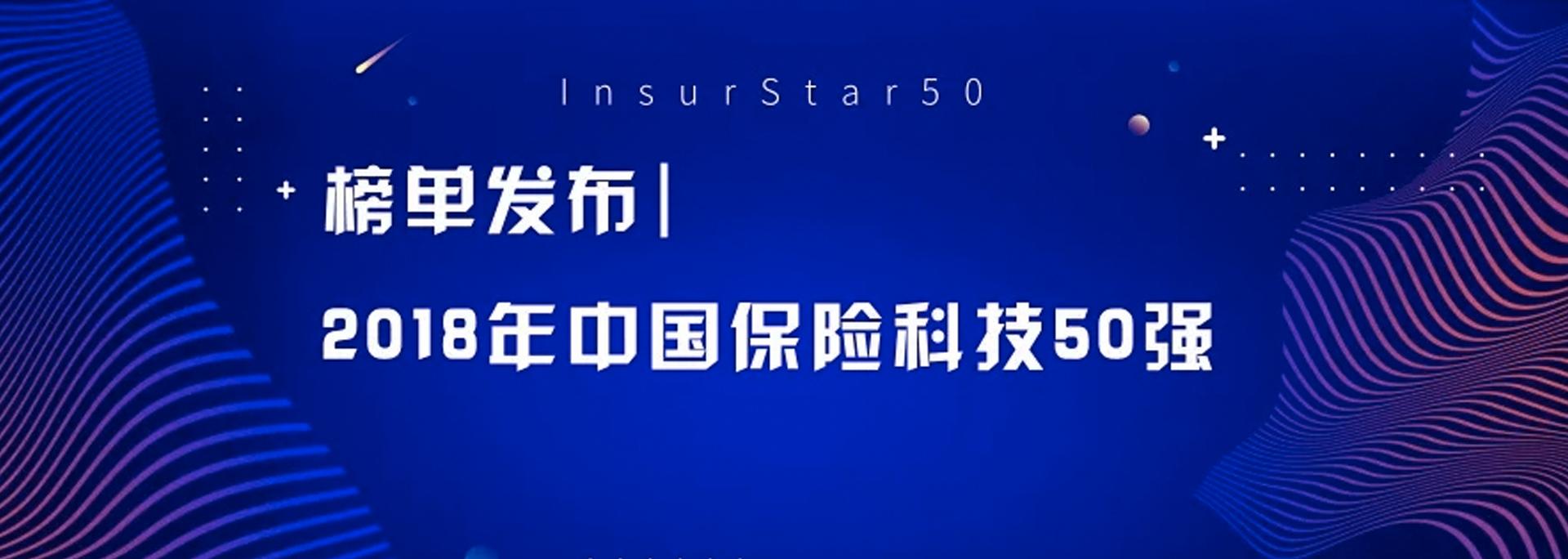"""捷报   同盾科技入选""""InsurStar 50—中国保险科技50强"""