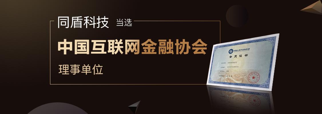 同盾科技当选中国互联网金融协会理事单位