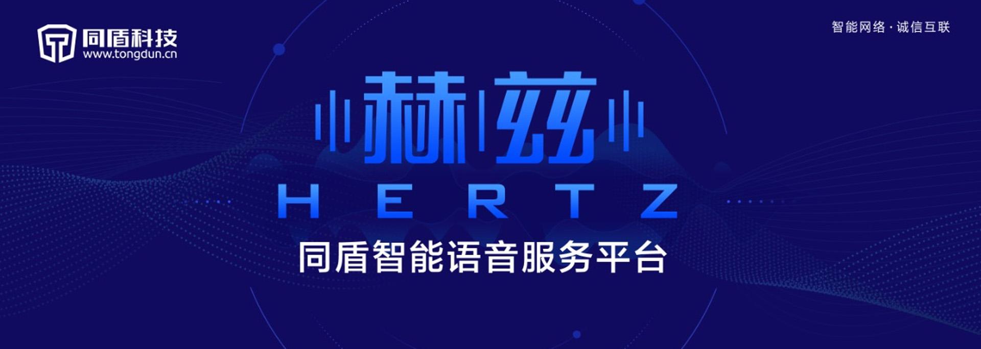 """又一重大战略级平台部署落地 同盾科技重磅发布智能语音服务平台——""""赫兹"""""""