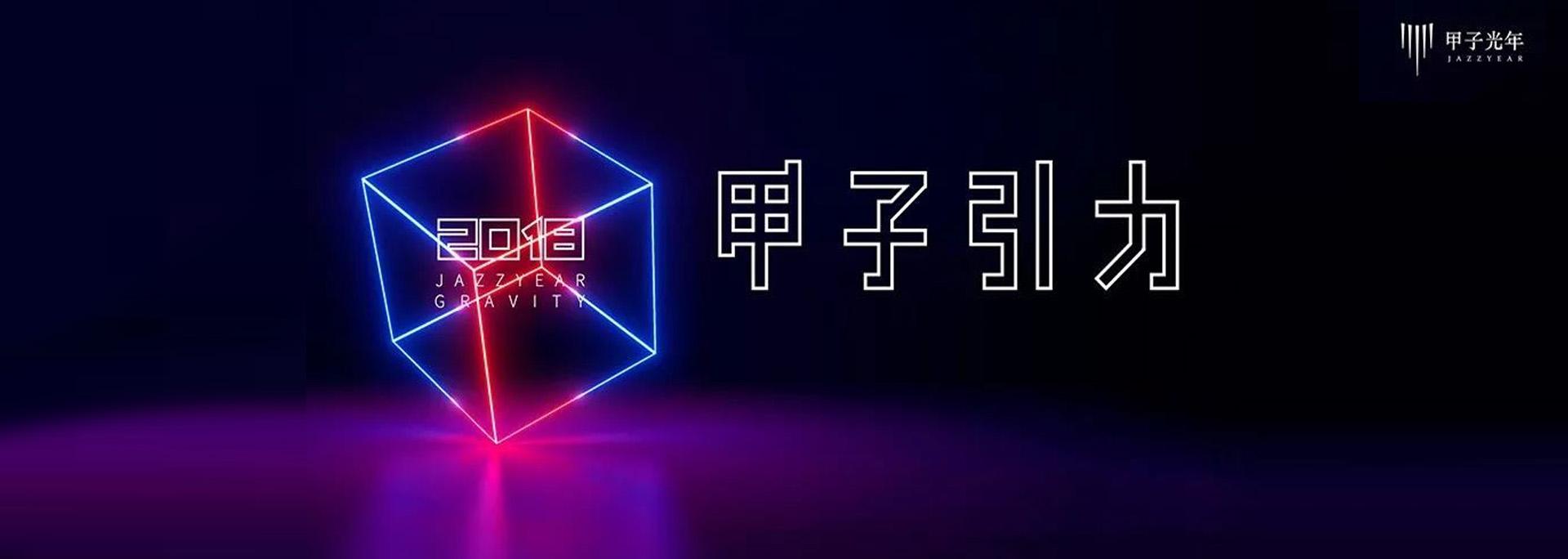 """同盾科技荣获""""甲子20""""2018中国最具商业潜力的20家成长型科技企业"""