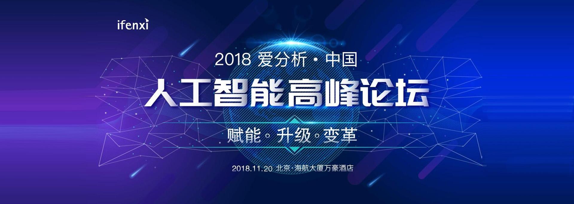 2018爱分析·中国人工智能创新企业榜公布,同盾科技在智能金融领域拔得头筹