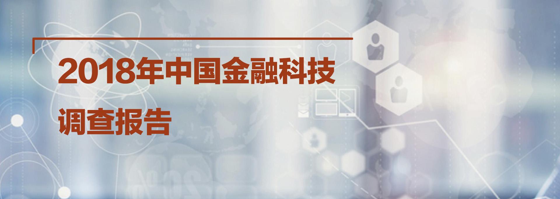 Tongdun Technology Enters PwC's China Fintech Survey 2018